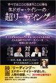 新刊発売記念! 書籍&DVD 特別セット