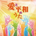 CD「愛と平和のうた」