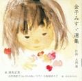 清水正美CD「金子みすゞ選集」