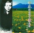 小川邦美子CD「啄木によせて歌える」