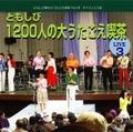 ともしび1200人の大うたごえ喫茶LIVE3 CD