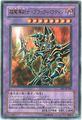 超魔導剣士-ブラック・パラディン (Ultra/EE1-JP160)5_融合闇8