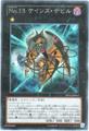 No.13 ケインズ・デビル (Secret)6_X/闇1