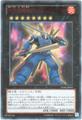 熱血指導王ジャイアントレーナー (Ultra)6_X/炎8