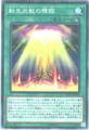 転生炎獣の降臨 (Normal/SOFU-JP052)1_儀式魔法