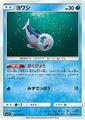 [C] ヨワシ (SM1S 017/060/水)