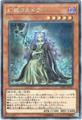 幻妖フルドラ (Secret/SOFU-JP026)3_闇5