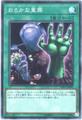おろかな重葬 (Super/SOFU-JP065)1_通常魔法