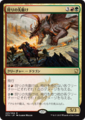 狩りの先駆け/Harbinger of the Hunt/DTK-223/R/混色
