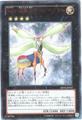 [Ultra] No.8 紋章王ゲノム・ヘリター (紋章クロノ6_X/光4/-)