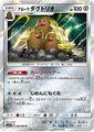 [U] アローラダグトリオ (SM1S 038/060/鋼)