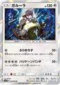 [U] ガルーラ (SM1S 043/060/無)