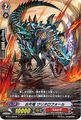 古代竜 クリオロフォール BT11/035(たちかぜ)