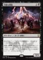 冷酷な軍族/Pitiless Horde/DTK-112/R/黒