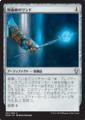 呪術師のワンド//DOM-231/U/無色