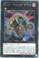[Secret] No.31 アベルズ・デビル (6_X/闇1/-)