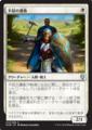 不屈の護衛//DOM-014/U/白