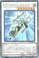 F.A.ライトニングマスター (Ultra/EP18-JP028)7_S/光7
