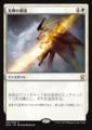 光輝の粛清/Radiant Purge/DTK-031/R/白