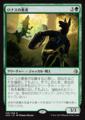 ロナスの勇者/Champion of Rhonas/AKH-159/R/緑