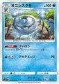[U] オニシズクモ (SM1S 019/060/水)