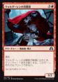 ヴォルダーレンの決闘者/Voldaren Duelist/SOI-191/C/赤