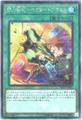 [Secret] 閃刀術式-ベクタードブラスト (1_通常魔法/SOFU-JP061)