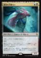 深水の大喰らい/Fathom Feeder/BFZ-203/R/混色