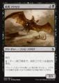 枯死コウモリ/Blighted Bat/AKH-080/C/黒