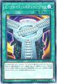 ビークロイド・コネクション・ゾーン (Normal/DP18-JP035)1_通常魔法