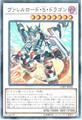 [N-P] ヴァレルロード・S・ドラゴン (7_S/闇8/LGB1-JP046)