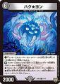 【売切】 [UC] ハク★ヨン (SD06-03/闇)