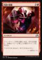 内面の葛藤/Inner Struggle/SOI-167/U/赤