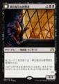 神出鬼没な拷問者/Elusive Tormentor/SOI-108/R/黒
