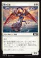 暁の天使//M19-007/C/白