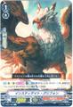 インスティゲイト・グリフォン C VBT01/066(かげろう)