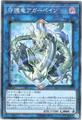 守護竜アガーペイン (Super/SAST-JP053)8_L/闇2