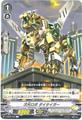 次元ロボ ダイタイガー C VEB02/035(ディメンジョンポリス)