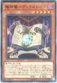 [N] 魔神儀-ブックストーン (3_闇5/SOFU-JP024)