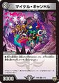 【売切】 [UC] マイケル・ギャンドル (SD06-12/闇)