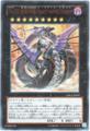 No.92 偽骸神龍 Heart-eartH Dragon (Ultra)6_X/闇9