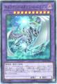 キメラテック・メガフリート・ドラゴン (Super/EP18-JP046/RC03-JP021)5_融合闇10