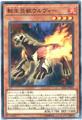 転生炎獣ウルヴィー (Normal/SAST-JP003)3_炎4
