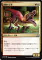 執拗な猛竜//RIX-169/U/混色
