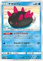[C] ナマコブシ (SM1S 020/060/水)