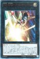 [Ultra] FNo.0 未来皇ホープ-フューチャー・スラッシュ (6_X/光6/VB19-JP001)