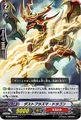 ダストプラズマ・ドラゴン BT09/039(なるかみ)