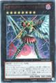 [Ultra] No.40 ギミック・パペット-ヘブンズ・ストリングス (6_X/闇8/-)