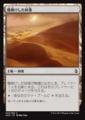 陽焼けした砂漠/Sunscorched Desert/AKH-249/C/土地