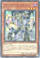 オルフェゴール・スケルツォン (Normal/SOFU-JP015)オルフェゴール3_闇3